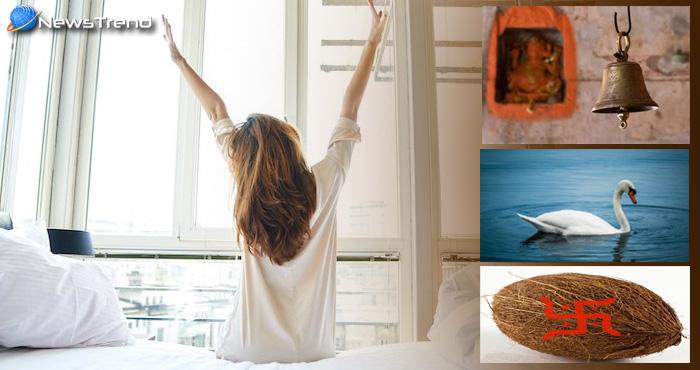 जब सुबह उठते ही होने लगे कुछ ऐसा, तो समझ लें बदलने वाली है किस्मत