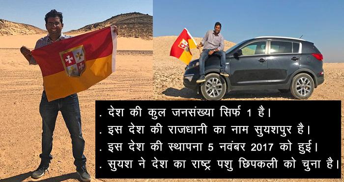 भारतीय लड़के ने बनाया नया मुल्क, पापा को राष्ट्रपति नियुक्त कर खुद बना राजा