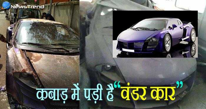 कबाड़ से मिली अजय देवगन की वंडर कार, पड़े-पड़े हो गई थी ऐसी हालत- देखें तस्वीरें