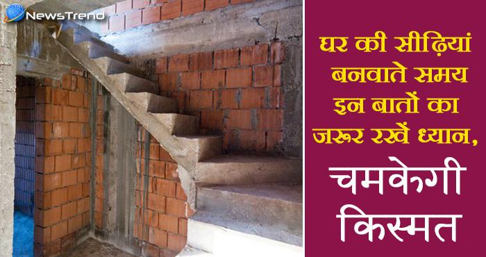 घर की सीढ़ियां बदल देंगी आपकी किस्मत अगर इन बातों का रखेंगे ध्यान, जानें कैसे