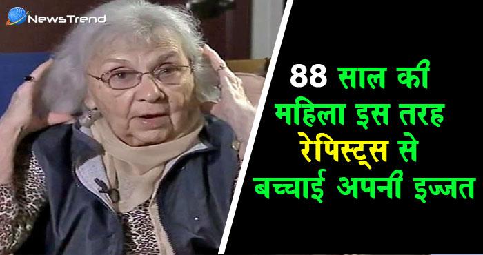 88 वर्षीय महिला ने जिस तरकीब से बचाई अपनी इज्जत, हर लड़की के काम आ सकती है