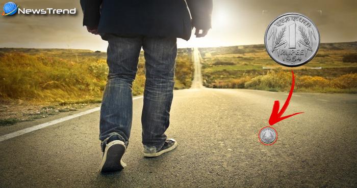 अब रास्ते में पड़ा हुआ एक रूपये का सिक्का भी बदल सकता है आपकी किस्मत, जानिए कैसे