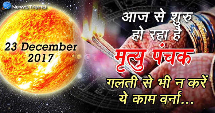 मृत्यु पंचक 23 दिसंबर शनिवार को शुरु हो रहा है जो कि 28 दिसंबर, गुरुवार को 1 बजकर 37 मिनट में समाप्त होगा.