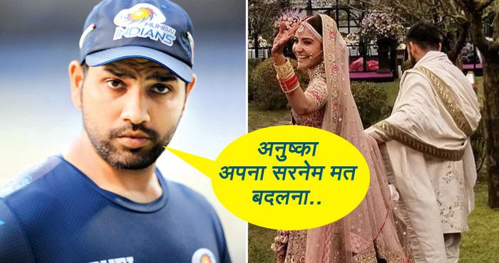शादी के बाद रोहित शर्मा ने अनुष्का को दी सरनेम न बदलने की सलाह, अनुष्का के जवाब से परेशान हो गए विराट