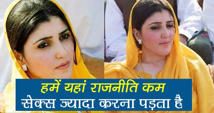 महिला नेता का खुलासा – राजनेता हमें रैली से पहले बिस्तर पर ले जाते हैं और रात भर....