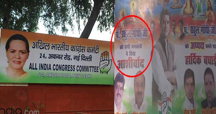 दिल्ली कांग्रेस मुख्यालय के सामने दिखा बड़ा ही मजेदार पोस्टर, देखकर नहीं रोक पाएंगे अपनी हँसी
