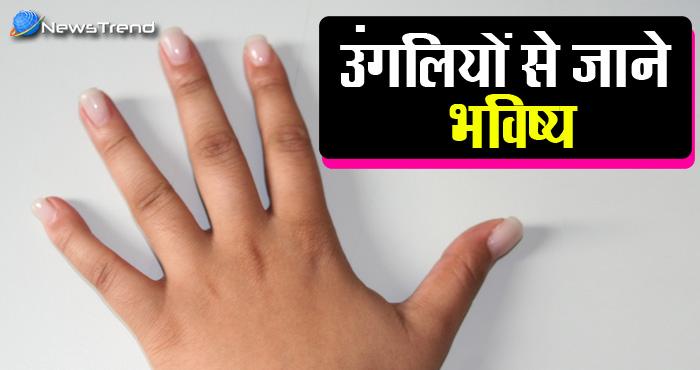 हाथ की ये उंगली है लम्बी तो किस्मत बदलते देर नही लगती,उंगलियों से जाने भविष्य