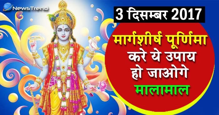 3 दिसम्बर,मार्गशीर्ष पूर्णिमा के दिन इस विधि से करें भगवान विष्णु की पूजा,पूरी होगी हर मनोकामना