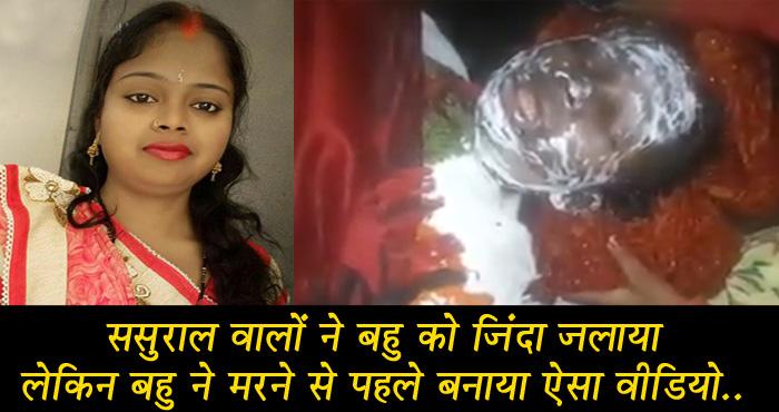 दहेज के लिए लड़की को जिंदा जलाया, लेकिन मरने से पहले लड़की ने बना लिया ऐसा वीडियो जिसमें….
