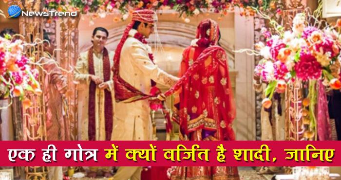 हिंदू धर्म में एक गोत्र में क्यों वर्जित है शादी, जानिए इसका पौराणिक और वैज्ञानिक दृष्टिकोण