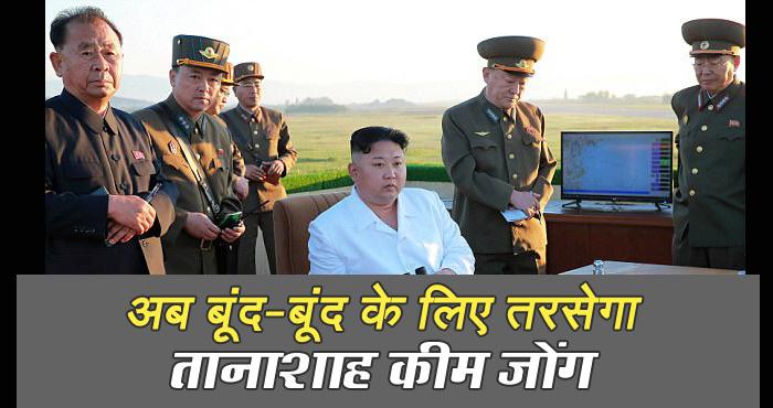 भूखा मरेगा तानाशाह किम जोंग, संयुक्त राष्ट्र हुक्का पानी बंद करने की तैयारी में जुटा
