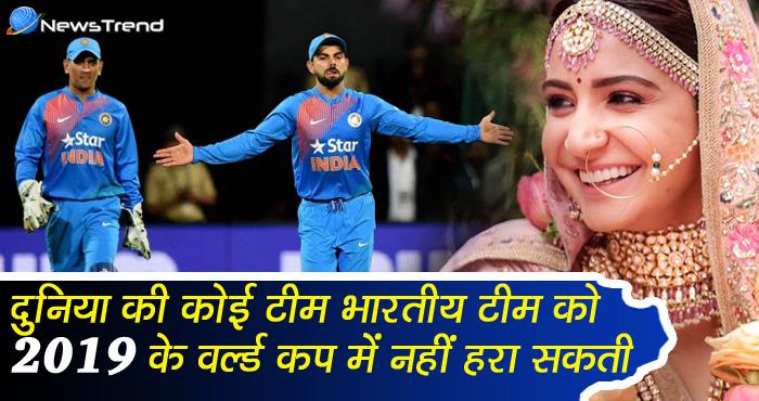 अनुष्का शर्मा की वजह से 2019 का क्रिकेट वर्ल्ड कप टीम इंडिया ही जीतेगी, जानकर रह जाएंगे दंग