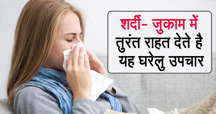 सर्दी-ज़ुकाम से हैं परेशान तो आज़माएं ये नुस्खा, चुटकी बजाते ज़ुकाम हो जायेगा छू मंतर