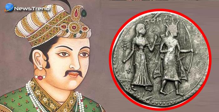 मुग़ल शासक अकबर ने चलाया था राम-सीता का सिक्का, बनारस से इंडोनेशिया तक चलते थे ये सिक्के