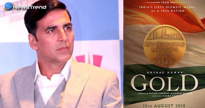 आने वाली फिल्म गोल्ड के बारे में वीडियो निकालकर अक्षय कुमार ने दी अहम् जानकारी, आप भी देखें