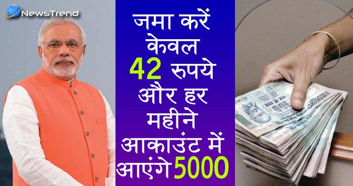 अटल पेंशन योजना, जमा करें केवल 42 रुपये और हर महीने अकाउंट में आएंगे 5000, जानिये मोदी सरकार की ये नई योजना