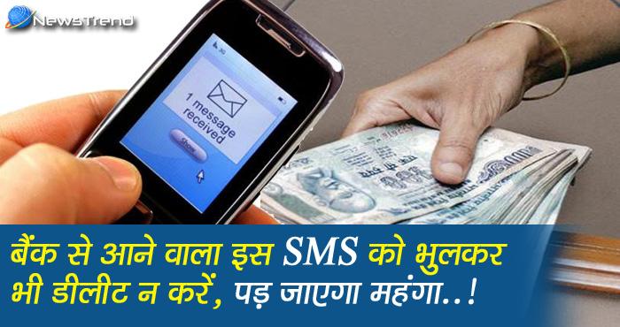 Photo of बैंक से आने वाला है बेहद खास SMS, डिलीट किया तो अपने खाते में रखे पैसे से धो बैठेगें हाथ