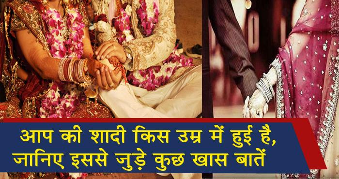 20,30,40 हर उम्र में शादी करने के हैं अपने फायदे, क्या आप जानते हैं इसे