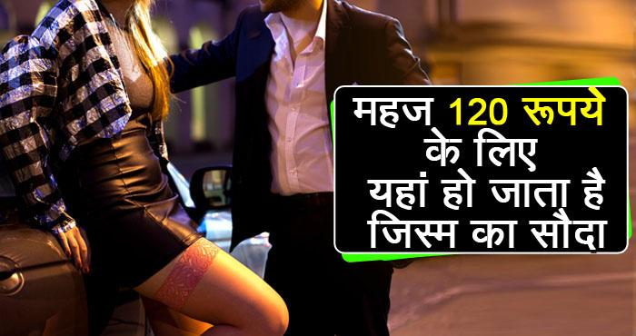 महज 120 रूपये के भारत के इन शहरों में बिकती हैं लडकियाँ, जान कर रह जाएंगे दंग