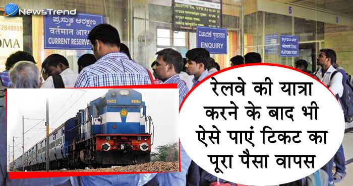 बड़ी ख़बर: अब रेलवे यात्रा के बाद मिलेंगे टिकेट के पूरे पैसे वापिस, जानिए कैसे