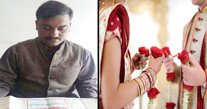मिलिए बिहार के इस महान पंडित जी से जो पिछले 20 सालों से नहीं करवा रहे हैं ऐसे लोगों की शादियाँ