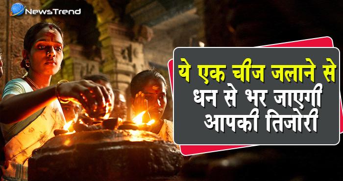 रोज घर पर कटोरी में जला दें ये एक चीज, माँ लक्ष्मी की कृपासे फिर होगी धन की बारिश