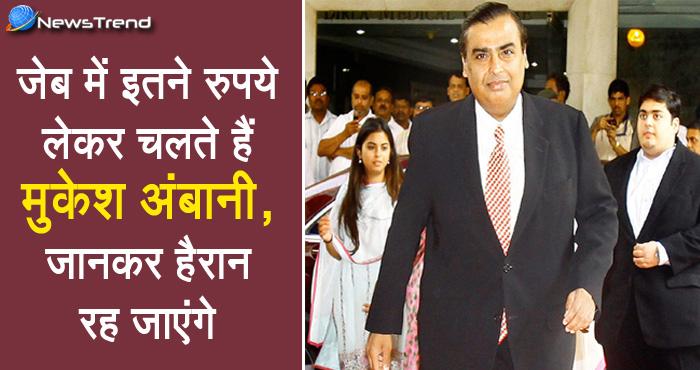 जेब में कितने रुपये लेकर घर से निकलते हैं मुकेश अंबानी? जानकर रह जाएंगे दंग