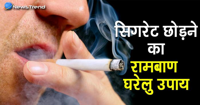 दस दिन में सिगरेट छोड़ने के दस देशी तरीके, रिजल्ट जानकर हैरान रह जाएंगे