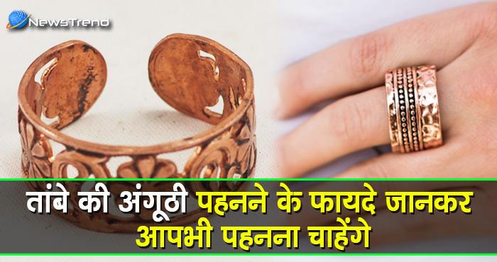 तांबे की अंगूठी क्यों पहनते हैं लोग, फायदे जानकर हो जाएंगे दंग