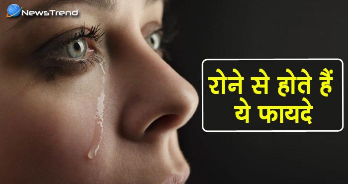 रोना भी है सेहत के लिए फायदेमंद, क्या आप जानते है इसके फायदे