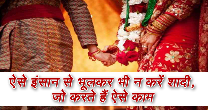 Photo of अगर आपका साथी भी करता है ये तीन काम, तो भूल से भी मत करिए उसके साथ शादी