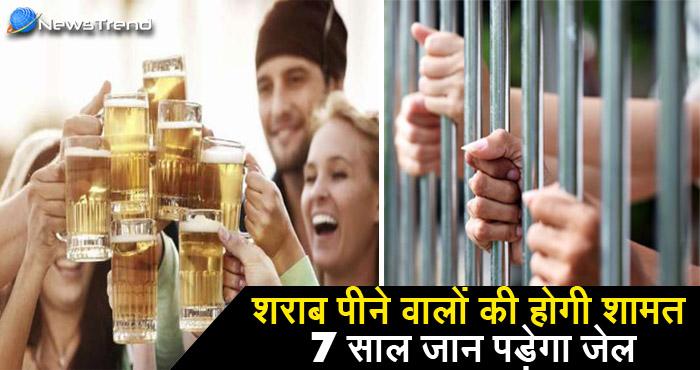 बड़ी ख़बर: अब दारु पीने वालों की खैर नही, 7 साल तक की होगी जेल!