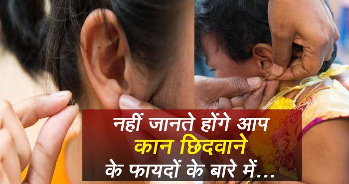 इसलिए हमारे पूर्वज कान छिदवाते थे, कान छिदवाने के ये चमत्कारी लाभ जान कर रह जाएंगे दंग