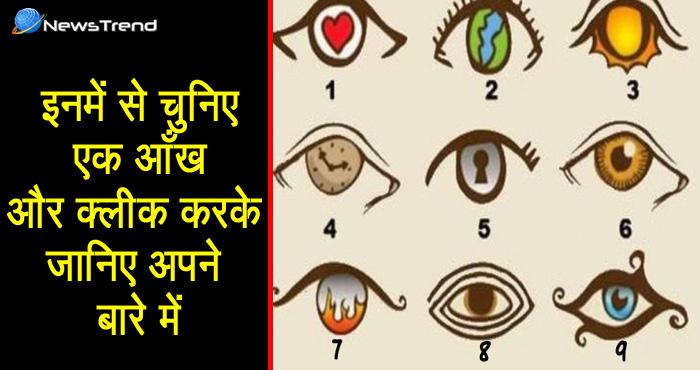 इनमें से किसी एक आँख को चुनकर जान सकते हैं आप अपने बारे में सबकुछ,यकीन ना आये तो खुद देख लीजिये