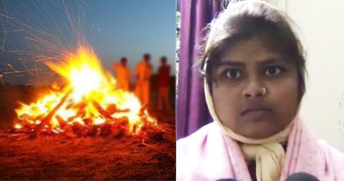 जिस बेटी का जला कर किया था अंतिम संस्कार, मरने के दो महीने बाद फिर से हो गई जिंदा