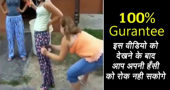 VIDEO: इस विडियो को देख कर हंसी रोक पाना है नामुमकिन, कृपया बच्चे इस विडियो से दूर रहें