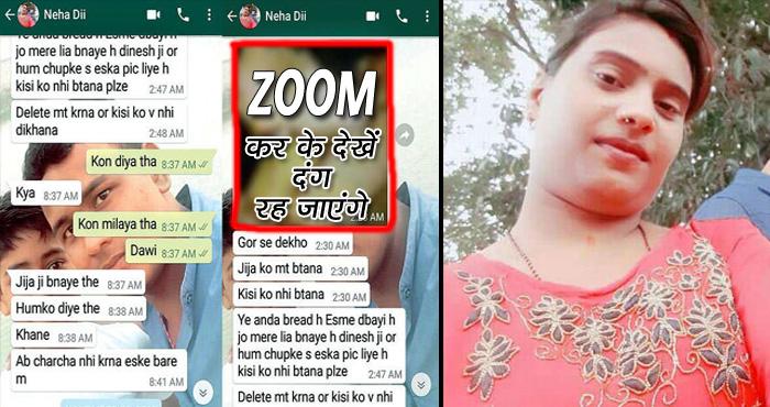 डिलीट मत करना लिखकर मौत से पहले बहन ने भाई को भेजा था वॉट्सऐप मेसेज, ZOOM कर के देखें