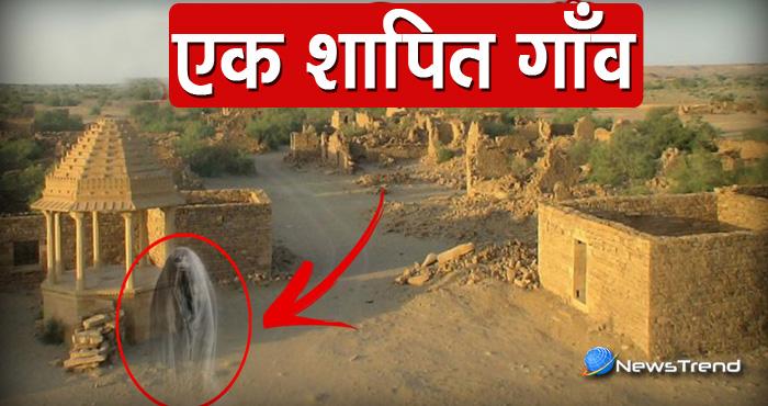 कहानी ऐसे भुतिया गाँव कुलधरा की जो सदियों से पड़ा है वीरान और परिंदे भी जाने से थर-थर कांपते हैं