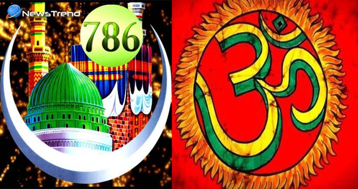 786 का इस्लाम ही नही हिन्दु धर्म में भी खास महत्व, जानिए इस अंक का रहस्य