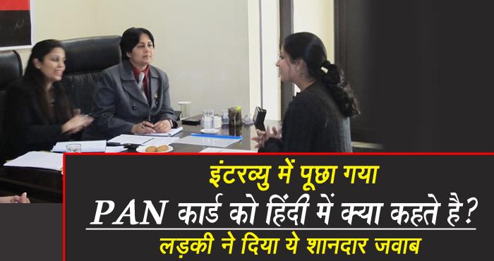 इंटरव्यू में लड़की से पूछा PAN CARD को हिंदी में क्या कहते हैं? लड़की ने जवाब दिया…