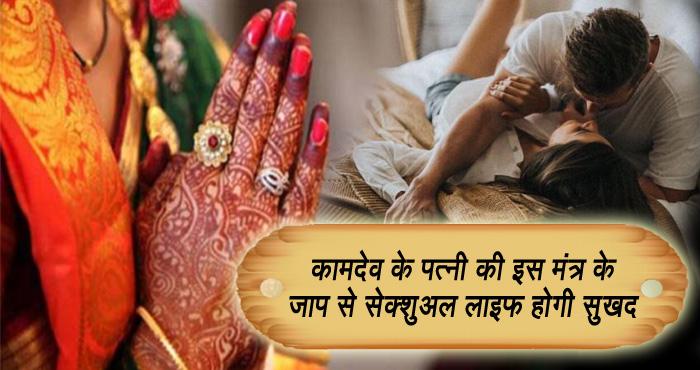 कामदेव के पत्नी रति के इस मंत्र से आप का वैवाहिक जीवन होगा रोमांचक, आज से शुरू करें जाप