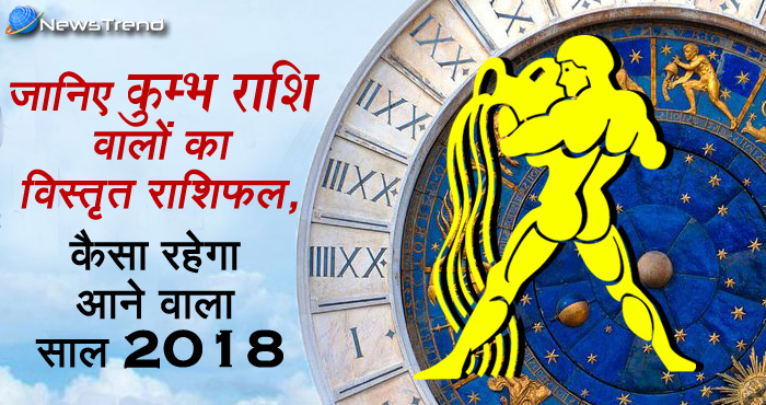 2018 horoscope, 2018 राशिफल, astrological, astrological predictions, horoscope, Rashifal 2018, yearly horoscope, Aquarius,Aquarius Horoscope 2018.