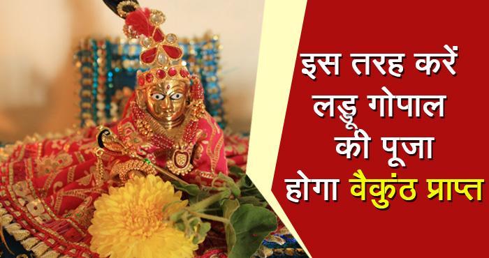 लड्डू गोपाल की पूजा से प्राप्त होता है वैकुण्ठ का सुख, जानिए क्या हैं उनकी पूजा का नियम