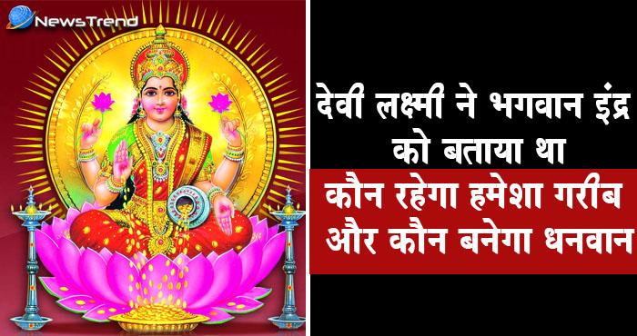 धन की देवी लक्ष्मी ने स्वयं बताई थी देवराज इंद्रा को ये बात कि कौन रहेगा आमिर और कौन होगा गरीब? जानें