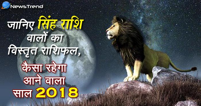 सिंह राशि वार्षिक राशिफल 2018: ज़िन्दगी को एक नए मुक़ाम पर ले जाने के लिए मिलेंगे सुनहरे मौक़े