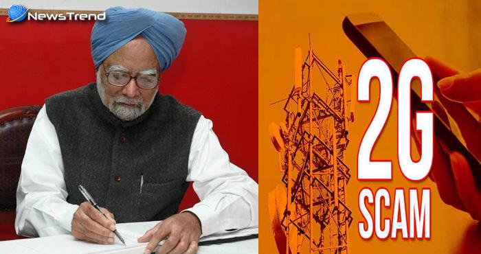 खुलासा: प्रधानमंत्री कार्यालय ने 2जी मामले में मनमोहन सिंह से छुपाये थे तथ्य, जानें