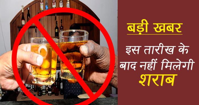 बड़ी ख़बर:  सरकार ने फिर एक बार लिया बड़ा फैसला, अब नहीं मिलेगी किसी को शराब
