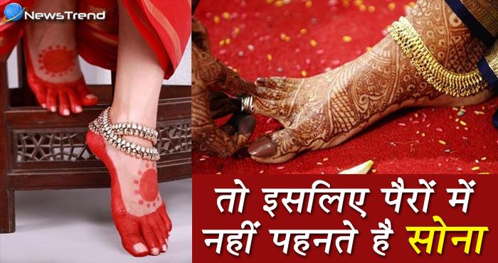 आखिर पैरों में क्यों नहीं पहनते सोने के गहने, जानिए इसका धार्मिक और वैज्ञानिक कारण
