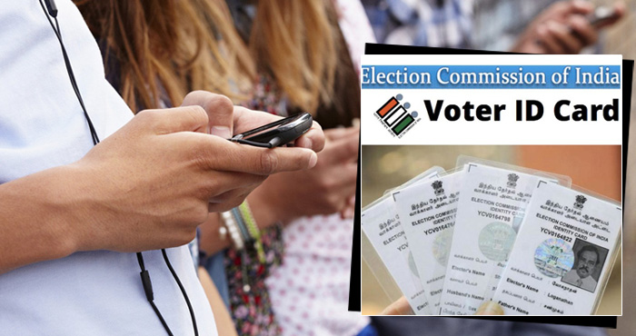 खुशखबरी : अब आप मोबाइल फोन से भी बनवा सकते हैं नया वोटर आईडी कार्ड, जानिए कैसे?