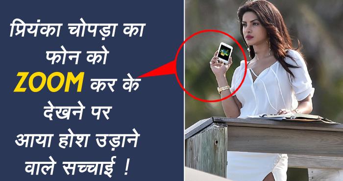 प्रियंका चोपड़ा के फ़ोन को 'ZOOM' करके देखने पर सामने आई होश उड़ा देने वाली सच्चाई – आप भी देखिए